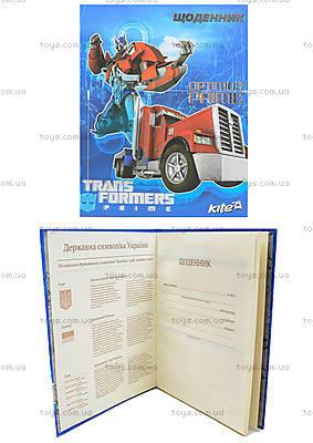 Школьный дневник Kite Transformers, TF14-261-1K