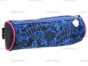 Школьный пенал-тубус Monster High, MH14-640-2K, купить