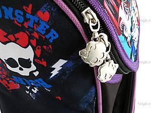 Школьный ранец Monster High, MH14-501-3K, отзывы