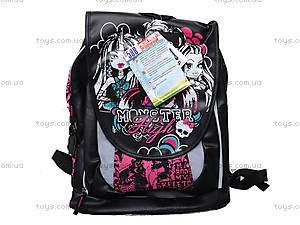 Школьный рюкзак для детей Monster High , MHBB-RT3-588, отзывы