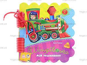 Шнуровочка «Мой транспорт», М451007У, отзывы