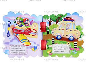 Шнуровочка «Мой транспорт», М451007У, цена