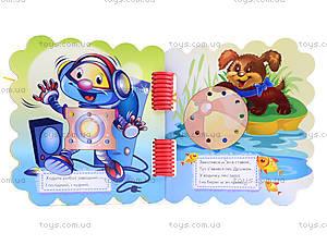 Шнуровочка «Мои игрушки», М451005У, купить