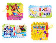 Шнуровочка «Мои игрушки», М451005У