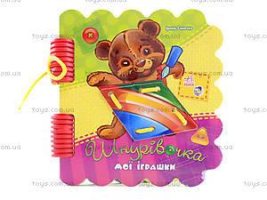 Шнуровочка «Мои игрушки», М451005У, отзывы
