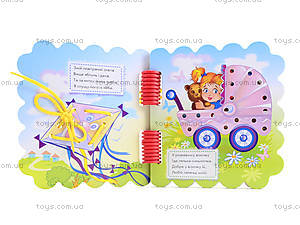 Шнуровочка «Мои игрушки», М451005У, цена