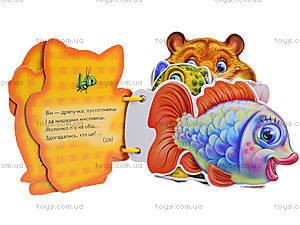 Детская книга-шнуровка «Наши любимцы», М451004У, купить