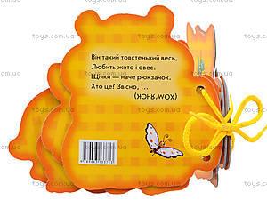 Детская книга-шнуровка «Наши любимцы», М451004У, фото