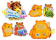 Детская книга-шнуровка «Наши любимцы», М451004У