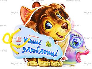 Детская книга-шнуровка «Наши любимцы», М451004У, цена