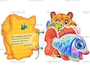 Книга-шнуровка для детей «Наши любимцы», М451003Р, купить