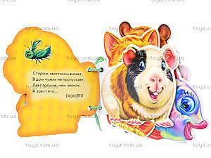 Книга-шнуровка для детей «Наши любимцы», М451003Р, фото