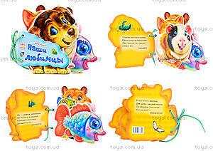 Книга-шнуровка для детей «Наши любимцы», М451003Р
