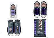 Фиолетовые шнурки серии «AntiLaces Start», SV565, тойс ком юа