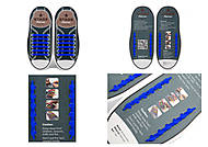 Шнурки силиконовые AntiLaces Start, синие, SBI565