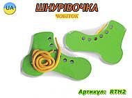 Шнуровочки «Ботинок», RTH2, отзывы