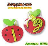 Шнуровочки «Яблоко», RTH1