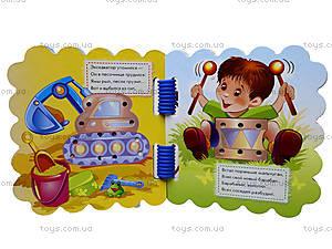 Детская книга-шнуровка «Мои игрушки», М16726Р, фото