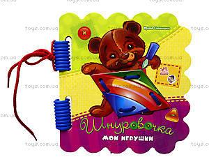 Детская книга-шнуровка «Мои игрушки», М16726Р