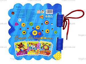 Книга-шнуровка для детей «Мой транспорт», М16729Р, купить