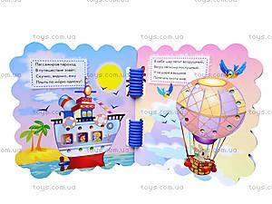 Книга-шнуровка для детей «Мой транспорт», М16729Р, фото