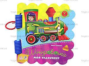 Книга-шнуровка для детей «Мой транспорт», М16729Р