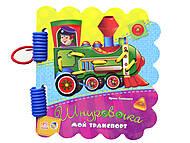 Книга-шнуровка для детей «Мой транспорт», М16729Р, отзывы
