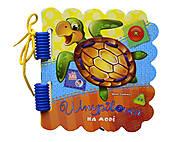 Книга-шнуровка для детей «На море», М16723У