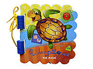 Книга-шнуровка для детей «На море», М16723У, фото