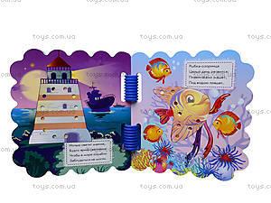 Книжка-шнуровка «На море», М16728Р, купить