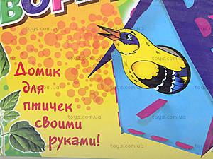 Набор для творчества «Скворечник для птиц», 3049-03, купить