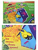 Набор для творчества «Скворечник для птиц», 3049-03