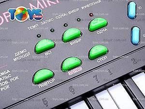 Синтезатор «Бременские музыканты», BT-3738 RUS, детские игрушки