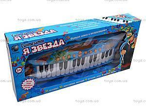 Синтезатор для детей «Я звезда», HK-1205A, игрушки