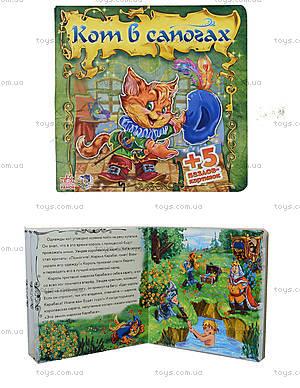 Сказка для детей «Кот в сапогах», А13561Р, цена