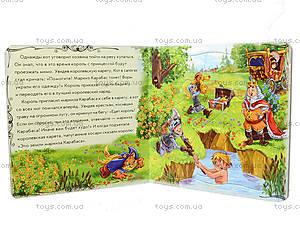 Сказка для детей «Кот в сапогах», А13561Р, детские игрушки