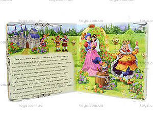 Сказка для детей «Кот в сапогах», А13561Р, магазин игрушек