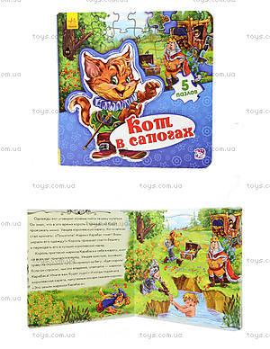 Сказка для детей «Кот в сапогах», А13561Р