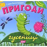 Сказка о приключениях гусеницы, 03866, фото