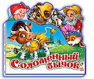 Сказка о Соломенном бычке, М332020РАН11843Р, отзывы