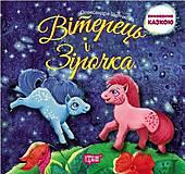 Сказка про Ветерок и Звездочку, 03867, детские игрушки
