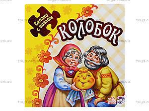 Сказка с пазлами «Колобок», АН12570Р, toys.com.ua
