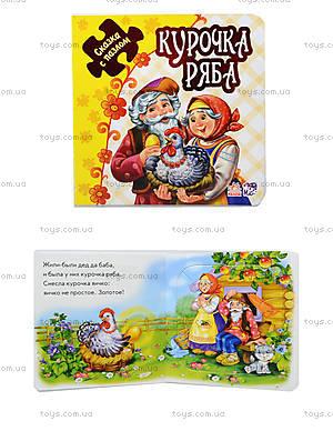 Сказка с пазлами «Курочка Ряба», АН12562Р