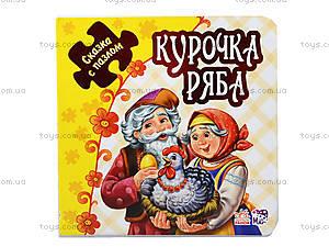 Сказка с пазлами «Курочка Ряба», АН12562Р, toys