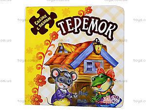 Сказка с пазлами «Теремок», АН12538Р, магазин игрушек