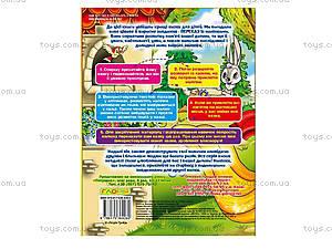 Сказки для детей «Два жадных медвежонка», «Сивка-бурка», 4260