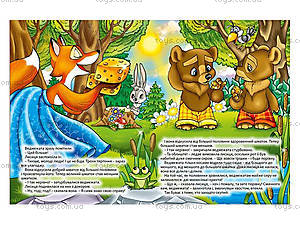 Сказки для детей «Два жадных медвежонка», «Сивка-бурка», 4260, фото