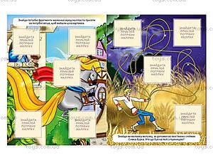 Сказки для детей «Два жадных медвежонка», «Сивка-бурка», 4260, отзывы
