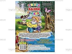 Сказки для детей «Ивасик-Телесик», «Путаница», 3102, купить