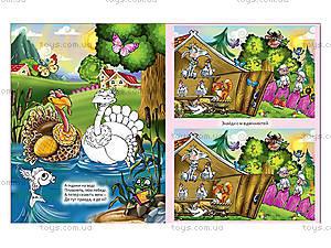 Сказки для детей «Ивасик-Телесик», «Путаница», 3102, фото